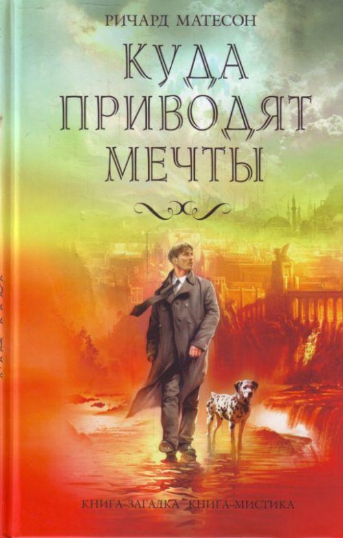 Книга куда приводят мечты скачать fb2 | стукач книга скачать.