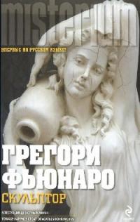 Gregori_Fyunaro__Skulptor