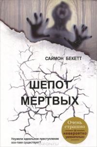 Sajmon_Bekett__Shepot_mertvyh