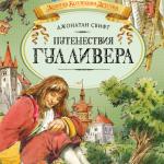 Книжка Путешествия Гулливера
