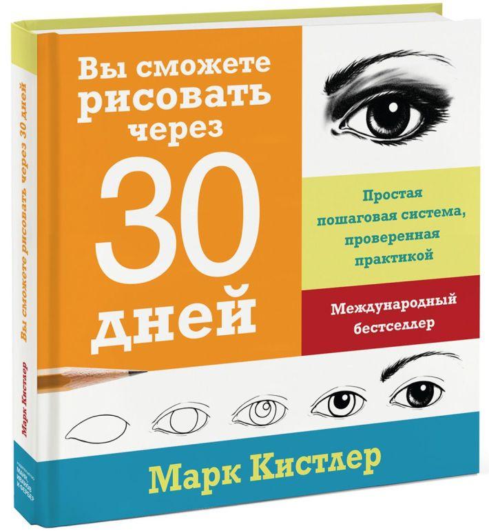 книга Вы сможете рисовать через 30 дней