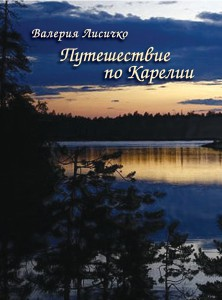 Karelia_pereplet_3.indd